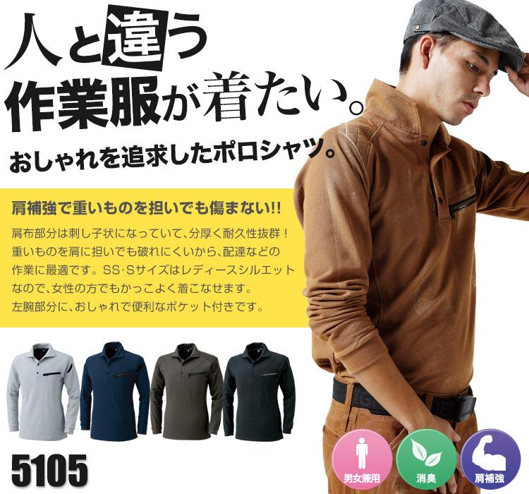 肩補強で耐久性抜群!TS DESIGN ワークニットロングポロシャツ