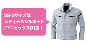 レディースシルエット(ユニセックス)対応の作業服 TS DESIGN 5116シリーズ