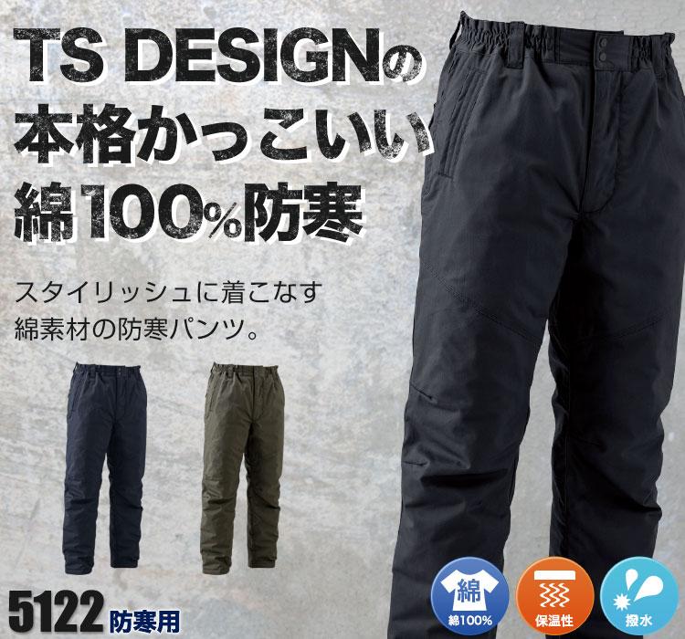 本格、重防寒。高級感のある綿100%。TS DESIGN(藤和) 5122