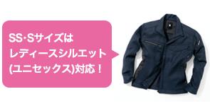 レディースシルエット(ユニセックス)対応の作業服 TS DESIGN 8116シリーズ