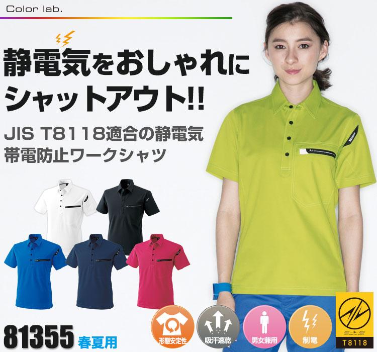 JIS規格適合の制電作業着 TS DESIGN 81355 ワークニットポロシャツ