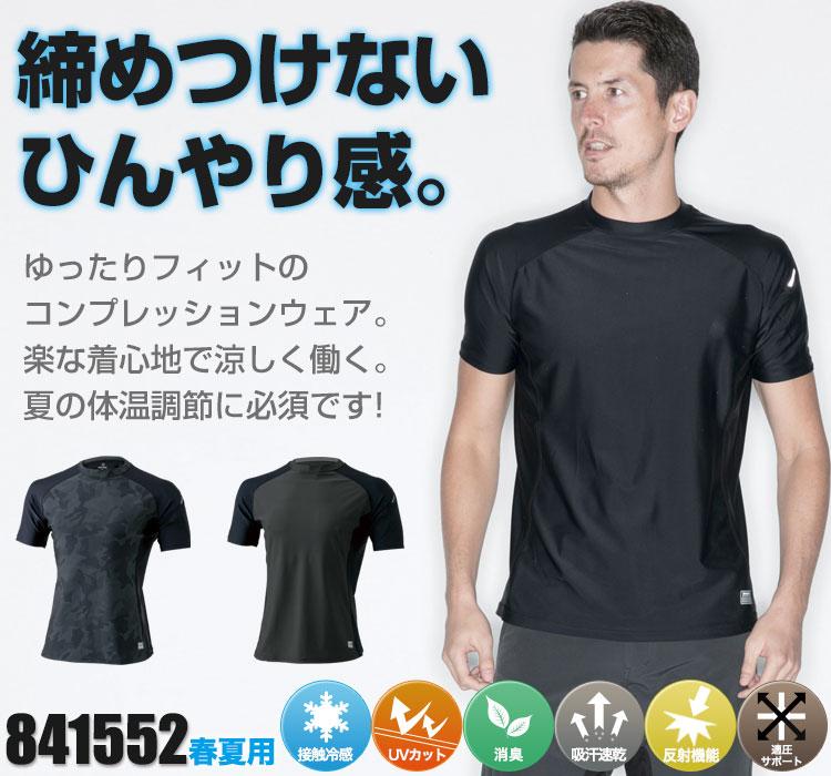 TS DESIGNの涼しい半袖コンプレッションウェア