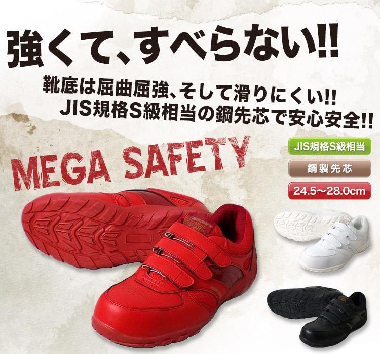 MEGA SAFETY MK5070喜多安全靴
