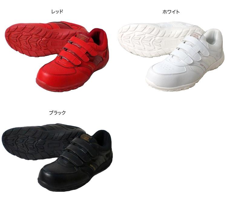 MK5070 安全靴のカラーバリエーション