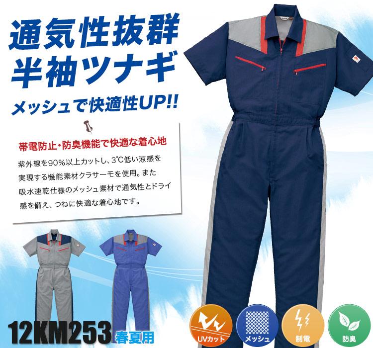 通気性抜群!メッシュ素材&UVカット素材で快適な半袖ツナギ