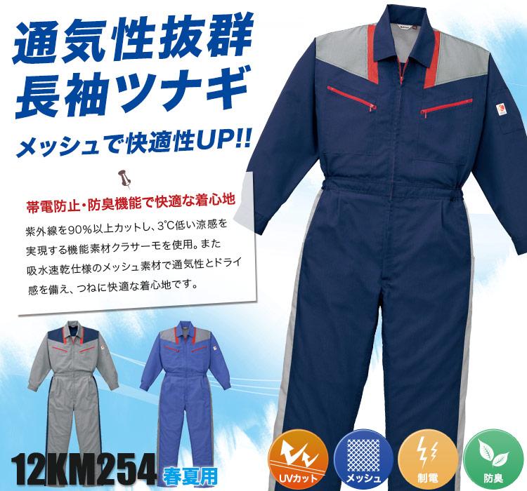 通気性抜群!メッシュ素材&UVカット素材で快適な長袖ツナギ