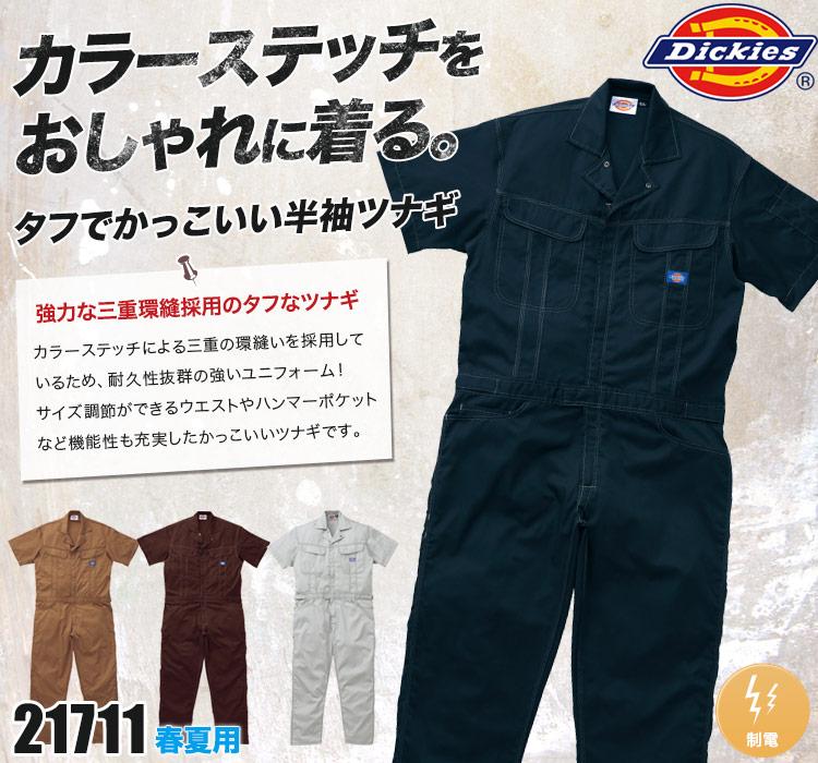ディッキーズの作業服ツナギ