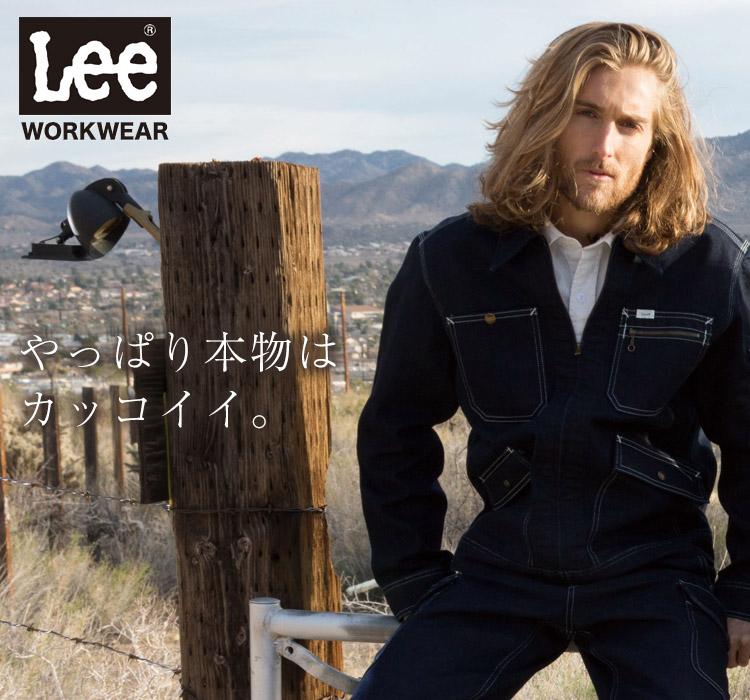 Lee WORKWEAR ブランド志向の本物がここに。ずっとかっこいい作業服 Lee LWB06001
