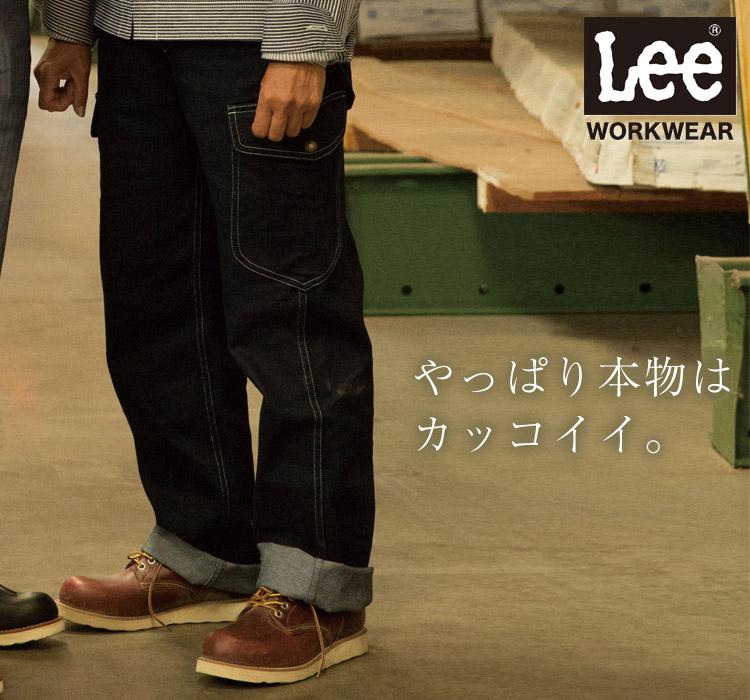 Lee WORKWEAR ブランド志向の本物がここに。ずっとかっこいい作業服 Lee lwp63002