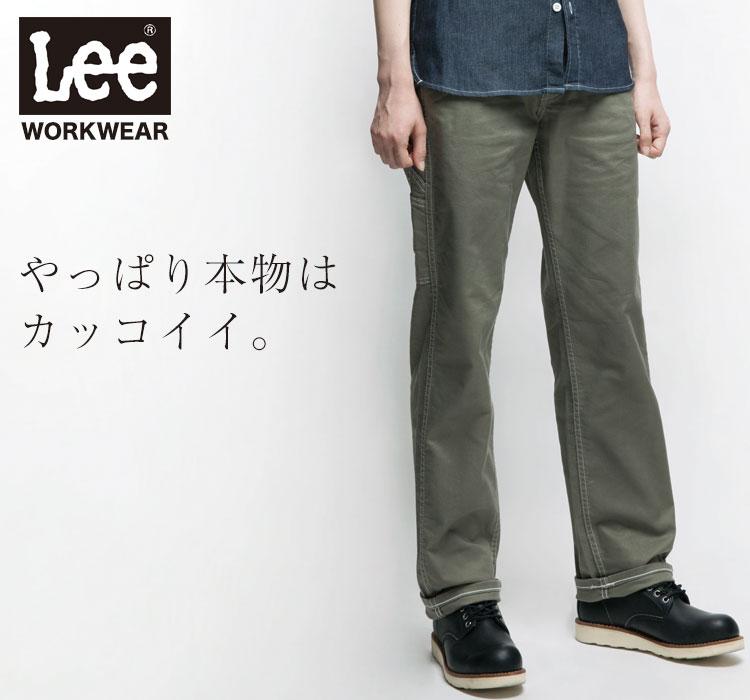 Lee WORKWEAR ブランド志向の本物がここに。ずっとかっこいい作業服 Lee lwp63003