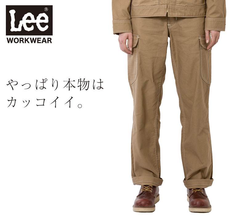 Lee WORKWEAR ブランド志向の本物がここに。ずっとかっこいい作業服 Lee lwp63004