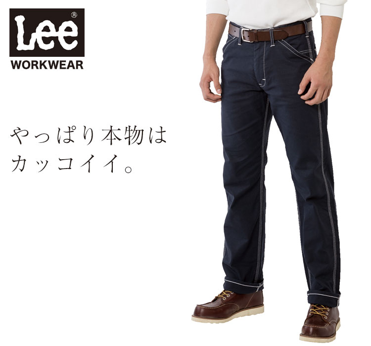 Lee WORKWEAR ブランド志向の本物がここに。ずっとかっこいい作業服 Lee lwp66003