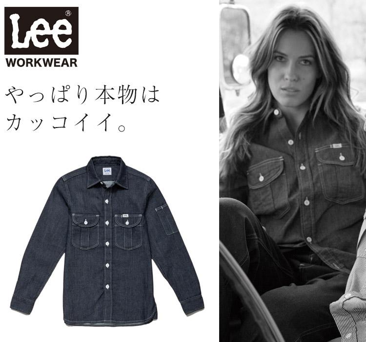 Lee WORKWEAR ブランド志向の本物がここに。ずっとかっこいい作業服 Lee lws43001