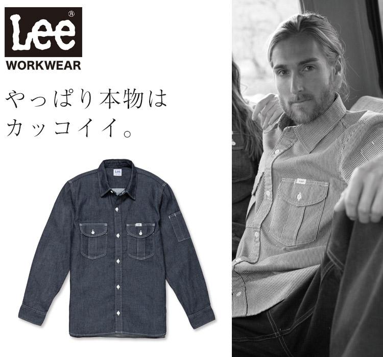 Lee WORKWEAR ブランド志向の本物がここに。ずっとかっこいい作業服 Lee lws46001