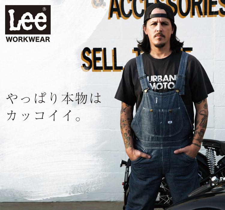 Lee WORKWEAR ブランド志向の本物がここに。ずっとかっこいい作業服 Lee lwu39002