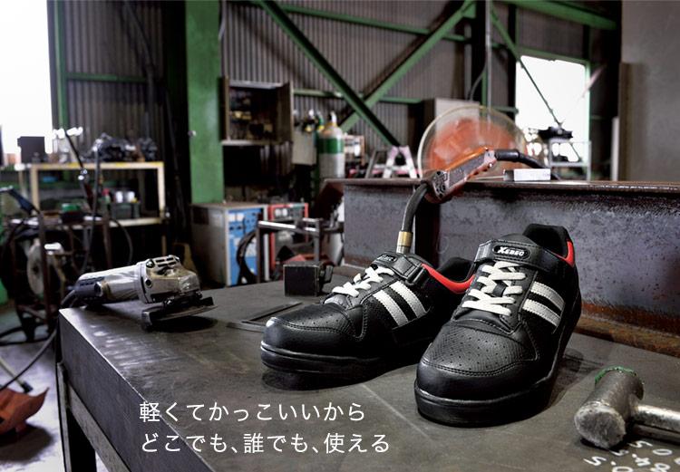 信頼感のある厚底ソールのスーパーめちゃ軽!ジーベックの安全靴