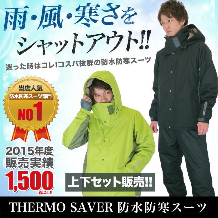 1番売れている防寒服!軽量設計なのに極寒でも耐えられる本格仕様!男女兼用の特殊保温素材