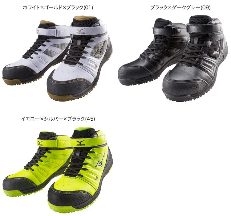 ミズノ安全靴 C1GA1602カラーバリエーション画像