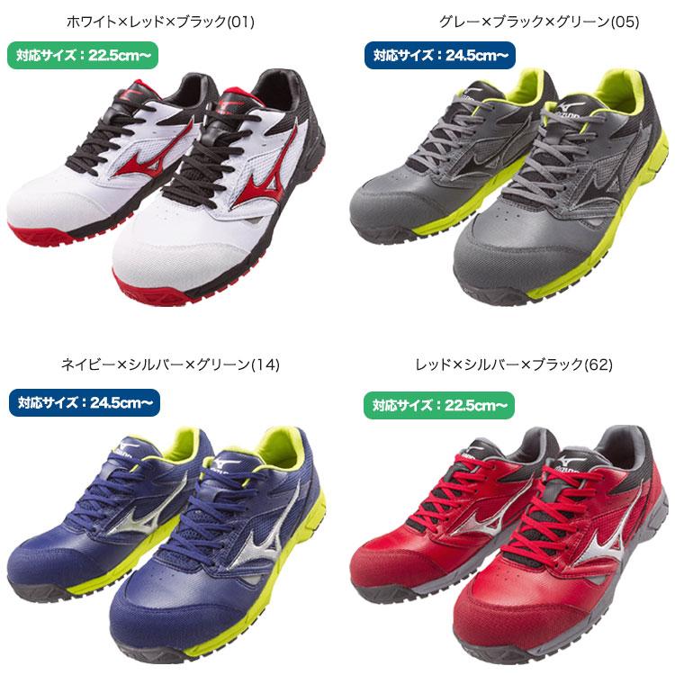 ミズノ安全靴 C1GA1700カラーバリエーション画像