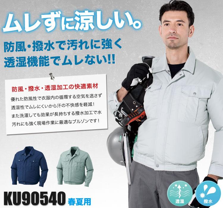 空調服で熱中症対策!扇風機付きの作業着が登場