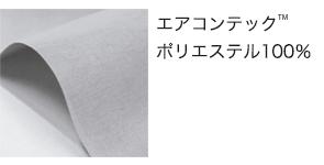 空調服・ポリエステル100%のエアコンテック素材