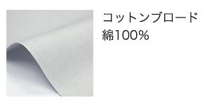空調服・綿100%素材の生地