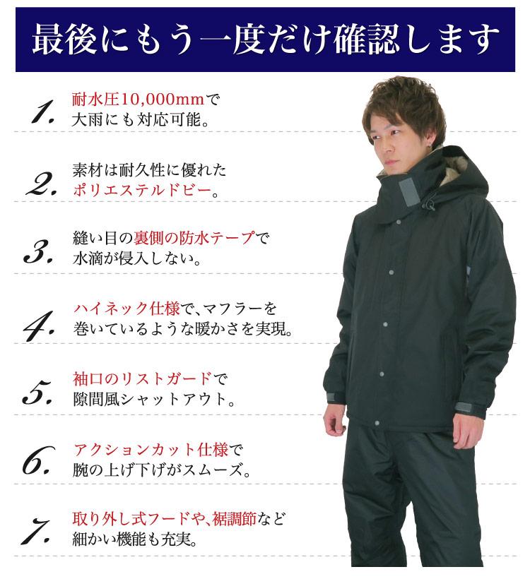 マック防水防寒スーツの高機能を最後にもう一度だけ確認します