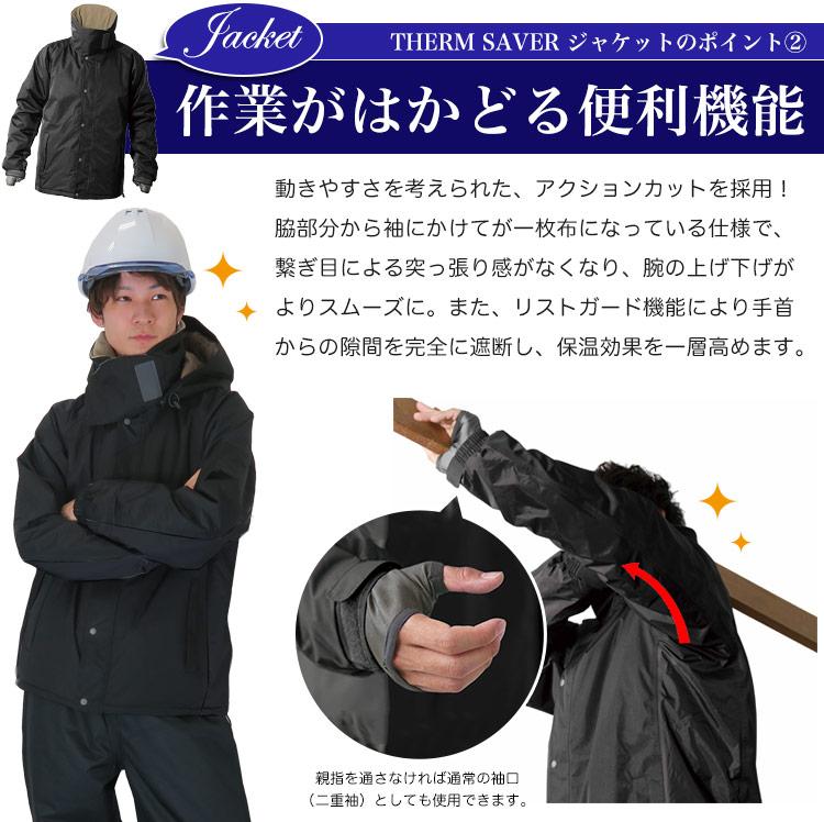 サーモセイバー防水防寒ジャケットのポイント2