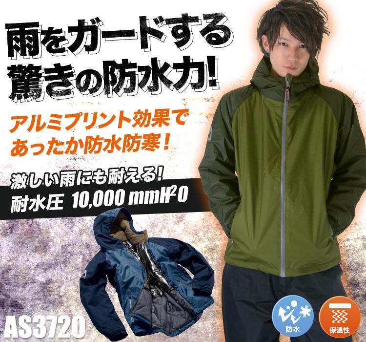 防水防寒ジャケット マック3270