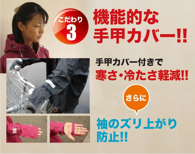 こだわり3機能的な手甲カバー