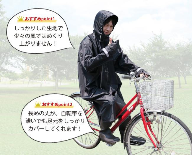 自転車用としてのおすすめポイント