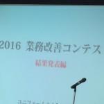 業務改善コンテスト2016