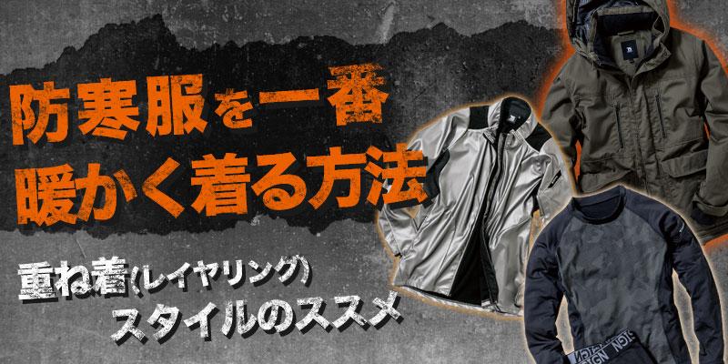 防寒服を1番暖かく着る方法~重ね着(レイヤリング)スタイルのススメ~