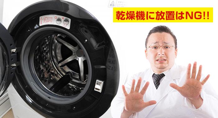 乾燥機に放置はNG!