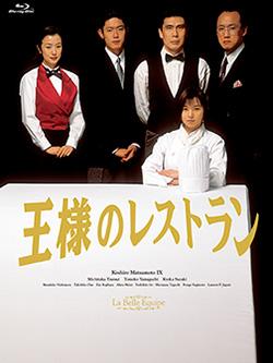王様のレストランDVD 松本 白鸚(九代目 松本 幸四郎)