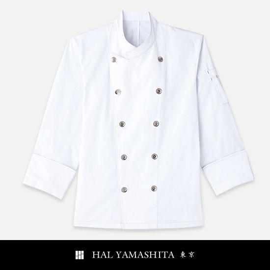 【HAL YAMASHITA】コックコート(31-AS8106)