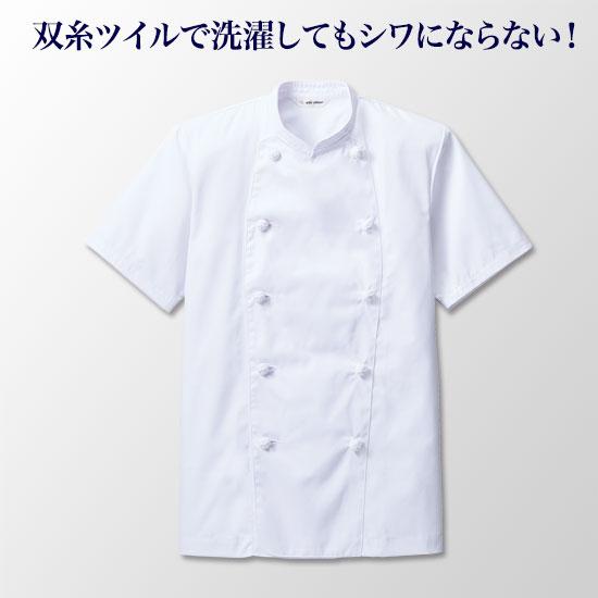 【チトセ】T/Cコックコート/半袖[男女兼用](31-AS111)