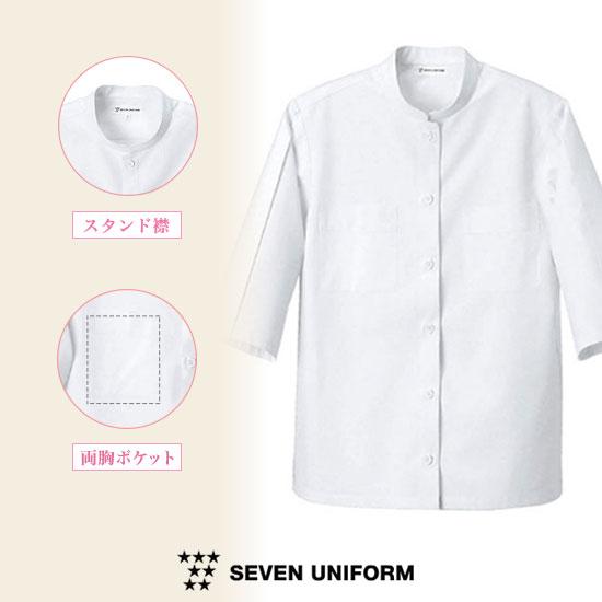 コート/七分袖[女性用](35-AA0811)【セブンユニフォーム】