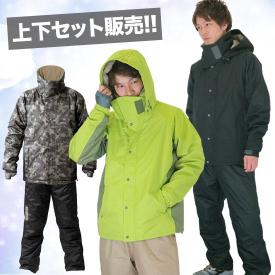 上下セットの防水防寒スーツ