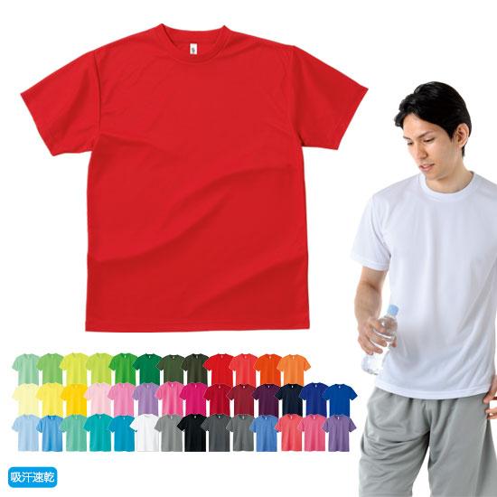 ドライTシャツ[男女兼用](41-00300ACT)