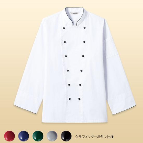 コックコート/長袖[男女兼用](31-AS8222)【チトセ】