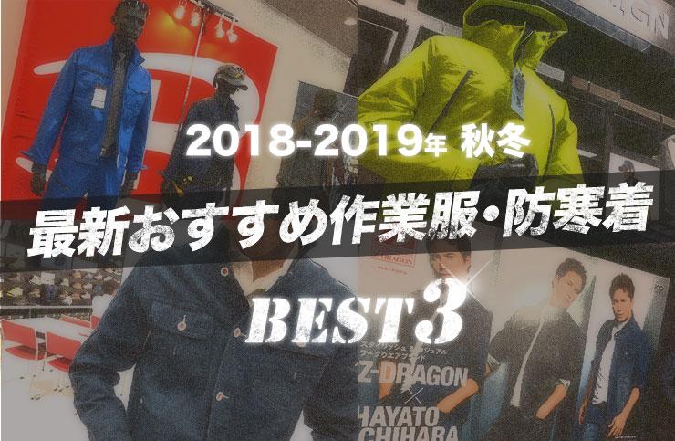2018-2019年 最新おすすめ作業服・防寒着ベスト3