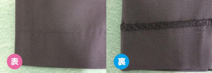 まつり縫い仕上げイメージ