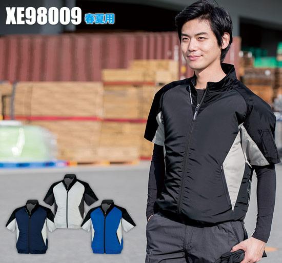 ジーベック空調服 XE98009