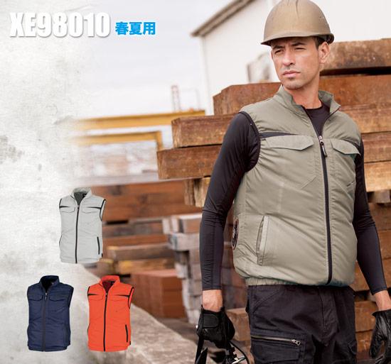 ジーベック空調服 XE98011