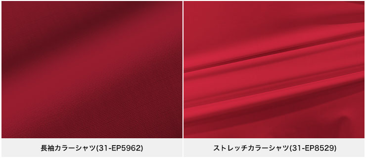 【カラーシャツ比較】素材