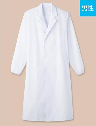 男子シングル実験用白衣/長袖(33-MR210)