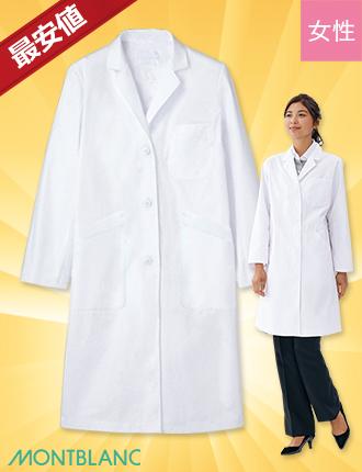 レディース実験用白衣/ドクターコート(71-81-481)