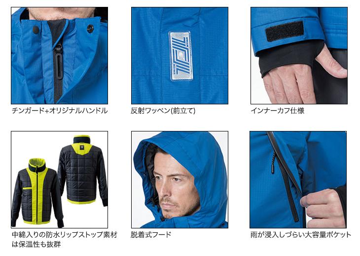 TS DESIGN 防水防寒ライトウォームジャケット(08-8127)