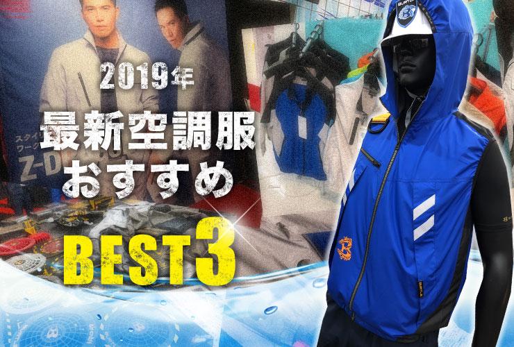 2019年最新空調服おすすめベスト3